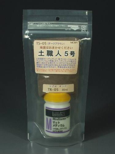 パウダー系素材 土職人5号 ダークブラウン :モーリン 素材 ノンスケール TS-05