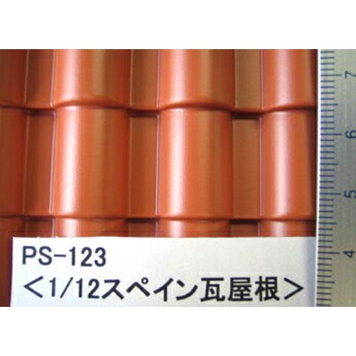 スペイン瓦 :プラストラクト プラ材 1/12 PS-123(91639)