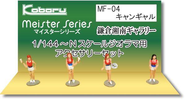 キャンギャル :こばる 塗装済完成品 N(1/150) MF-04