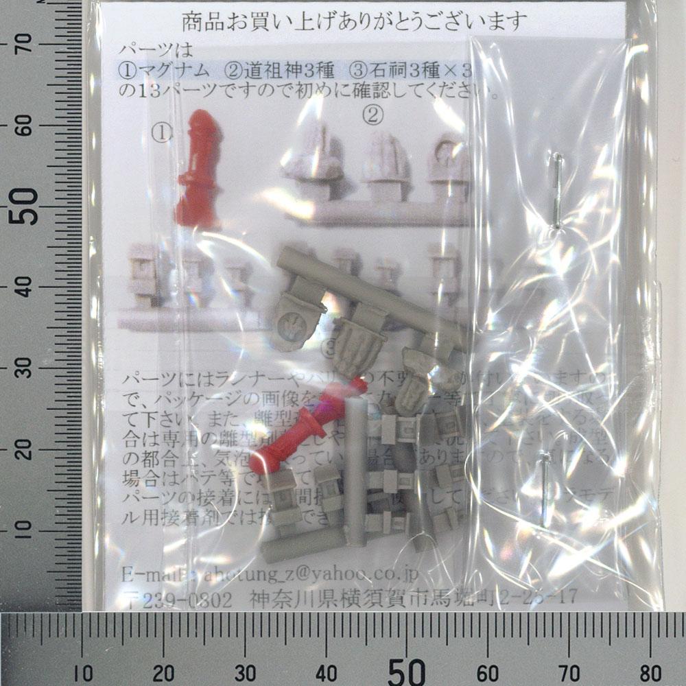 道祖神&石祠 :YSK 未塗装キット N(1/150) 品番317