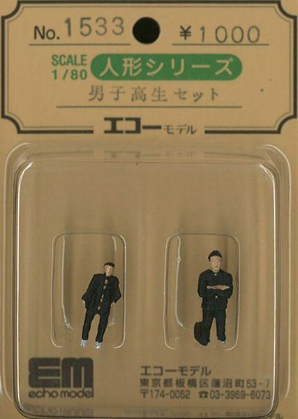 男子高生セット :エコーモデル 塗装済完成品 HO(1/80) 1533