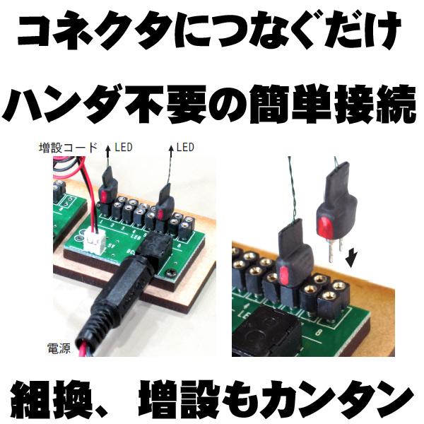 LEDコントローラー 増設用コード (常時点灯・ゆらゆら点灯兼用) :さかつう 素材 2580