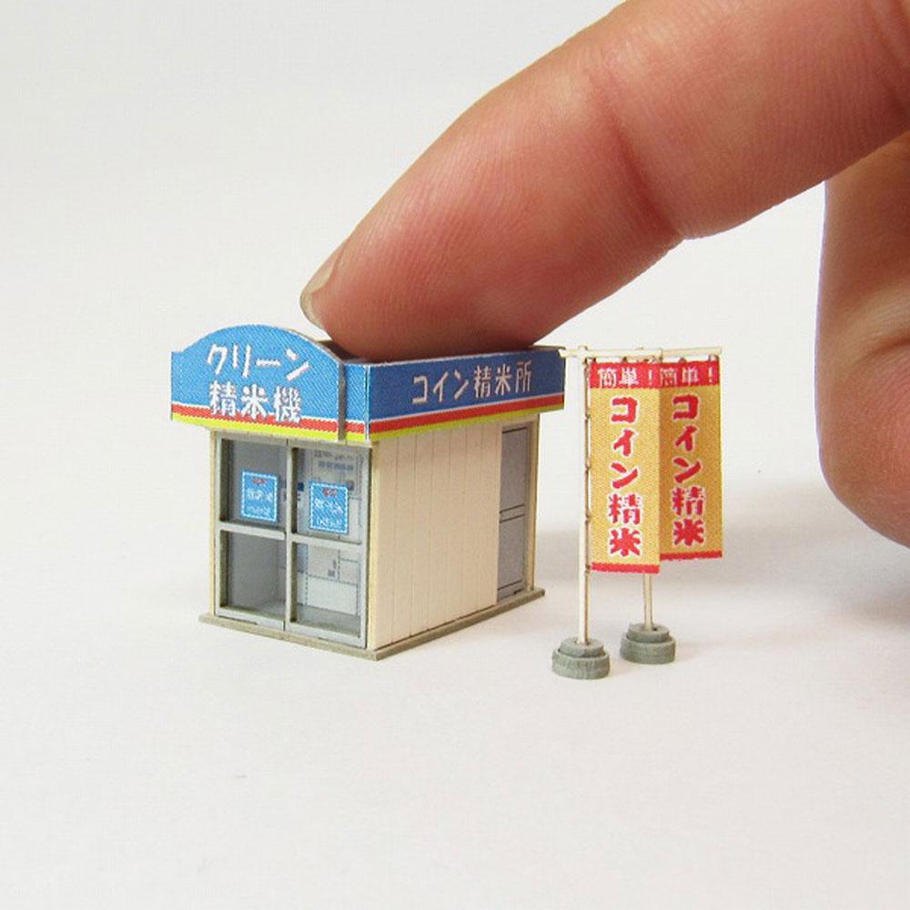 コイン精米所 :さんけい キット N(1/150) MP04-76