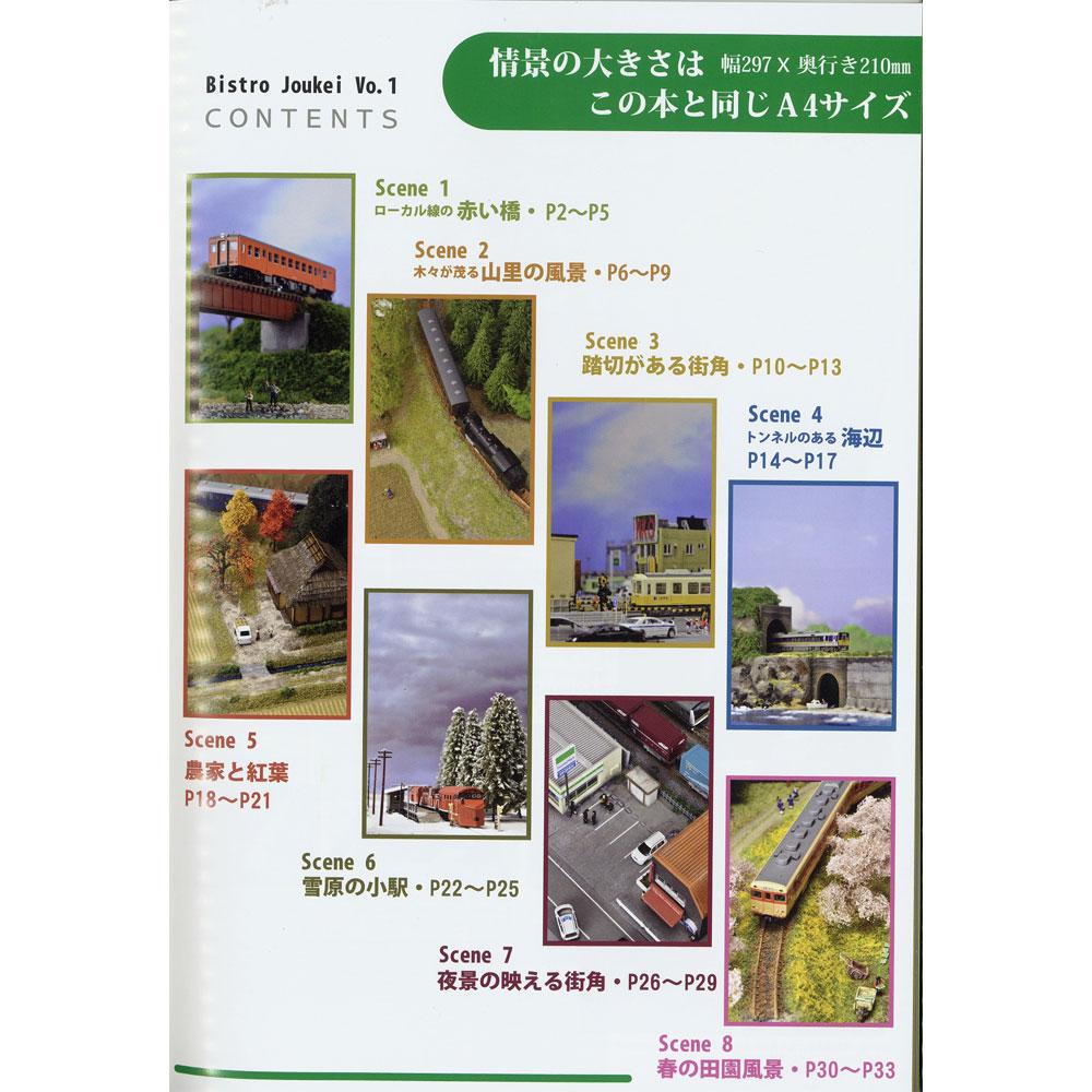 Bistro Joukei Vol.1 ビストロ情景 :さかつう (本) BJ-01