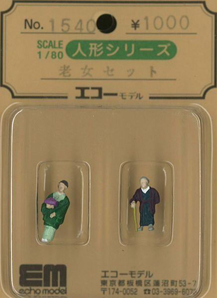 老女セット :エコーモデル 塗装済完成品 HO(1/80) 1540