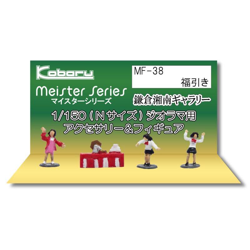 福引券 :こばる 塗装済完成品 N(1/150) MF-38