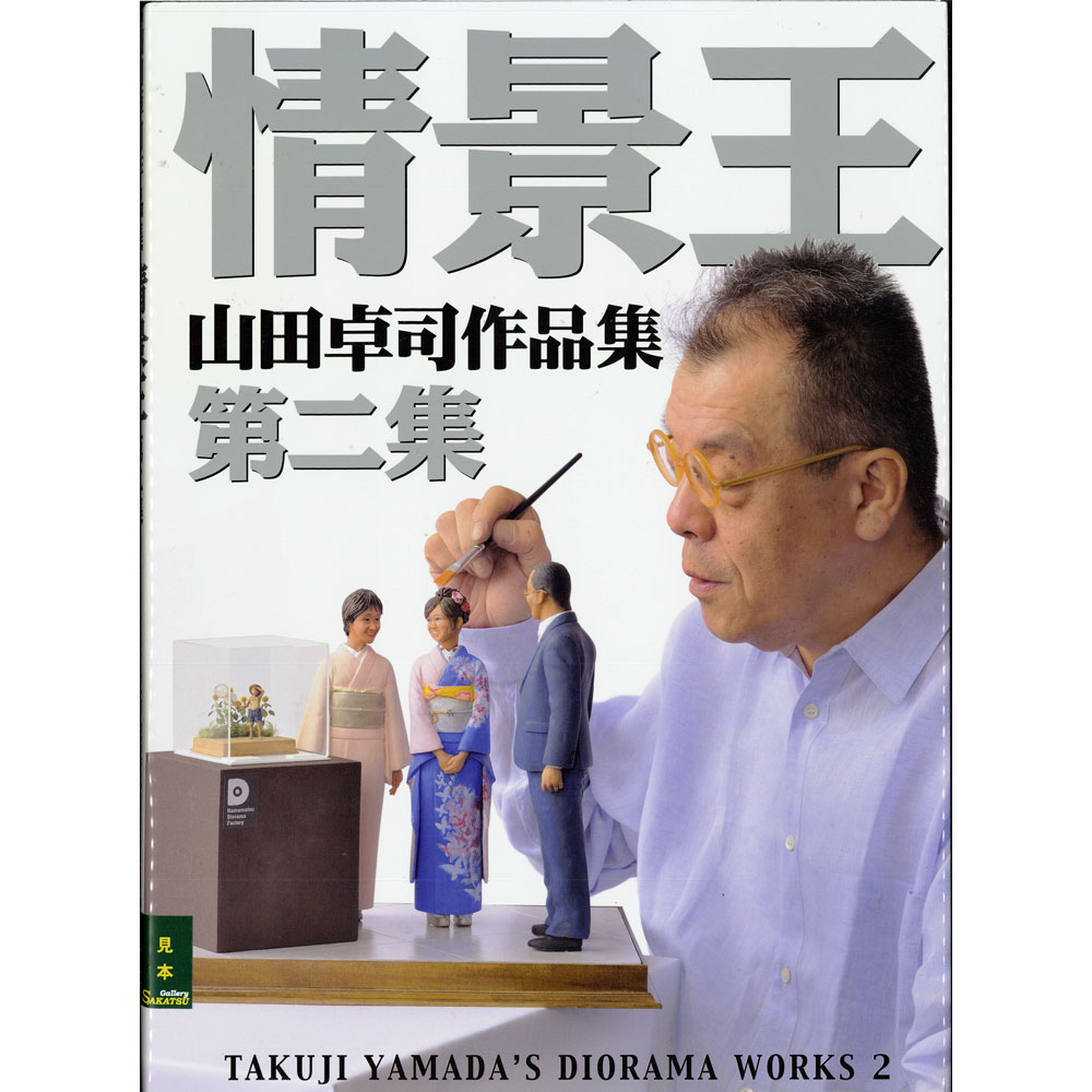 情景王 第二集 山田卓司作品集 TAKUJI YAMADA'S DIORAMA WORKS 2 :ホビージャパン (本) 9784798606620