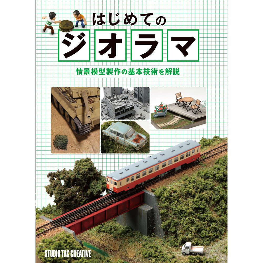 はじめてのジオラマ :スタジオタッククリエイティブ(本) 978-4883937585