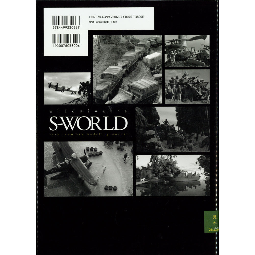 WildRiver's S-WORLD WildRiver荒川直人 スケールモデル円形劇場作品集 :大日本絵画 (本) 9784499230667