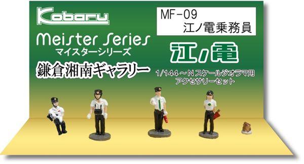 江ノ電乗務員 :こばる 塗装済完成品 N(1/150) MF-09