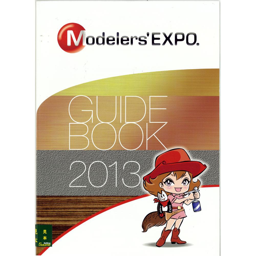 モデラーズエキスポ2013 ガイドブック :モデラーズエキスポ (本)