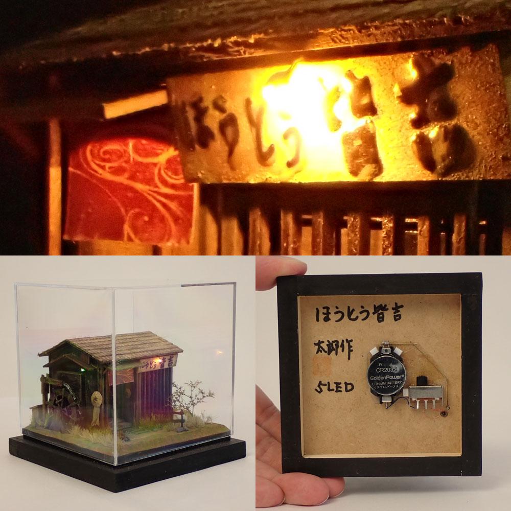 90ミリキューブミニチュア 「ほうとう皆吉」 :太郎 塗装済完成品 ノンスケール