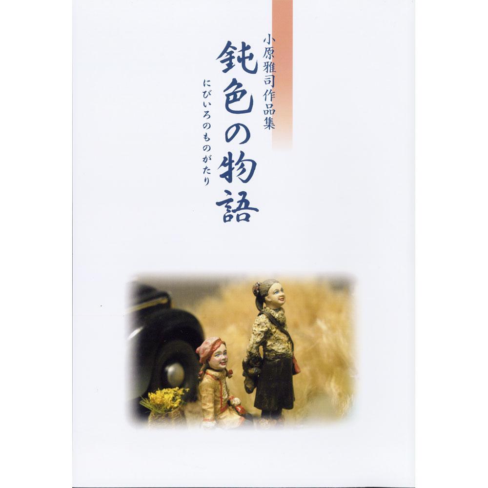 小原雅司作品集 「鈍色の物語」 :小原雅司 (本) CA2016
