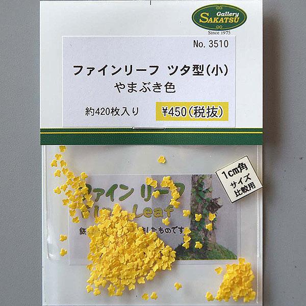 ファインリーフ ツタ型(小) 【やまぶき色】 約420枚入り :さかつう 素材 ノンスケール 3510