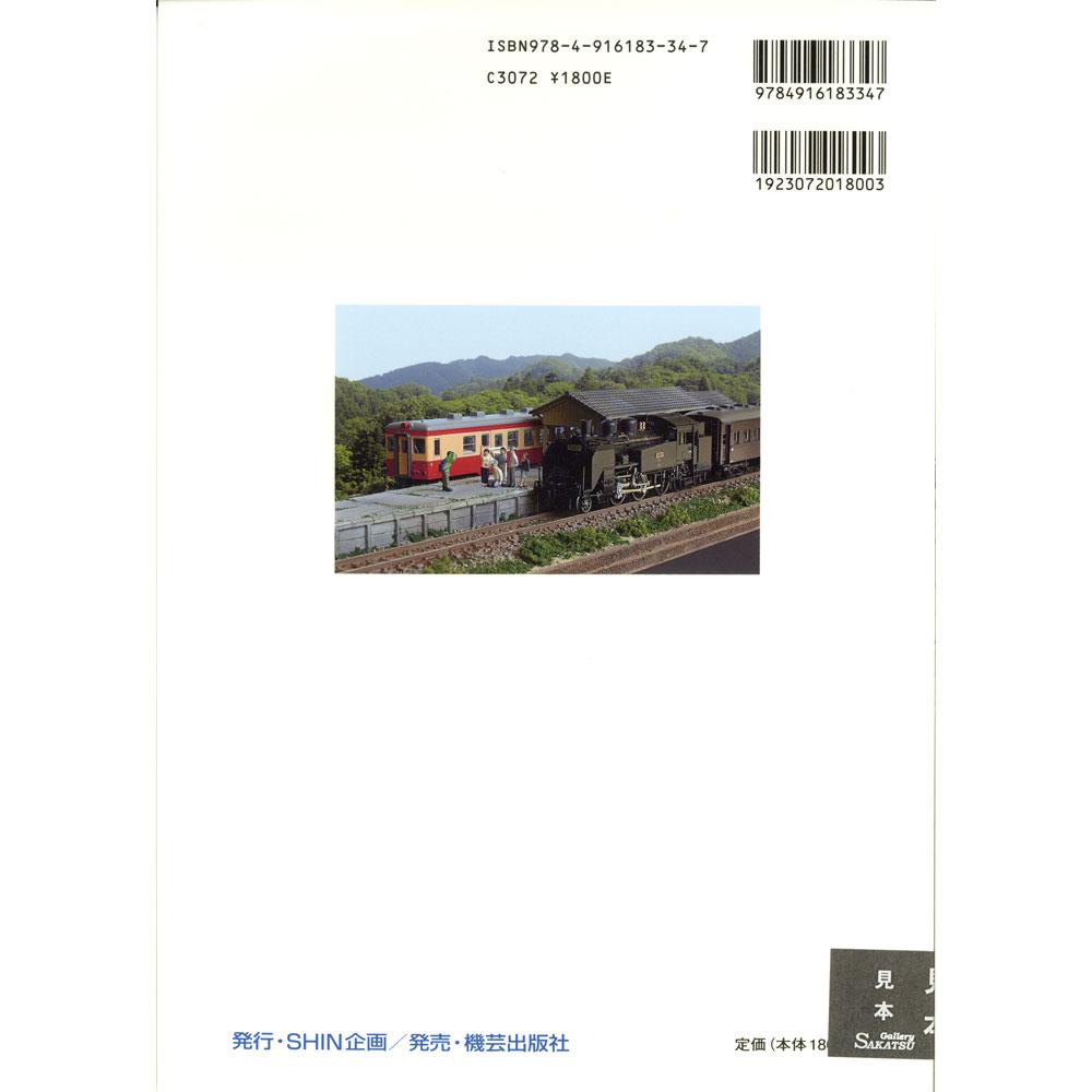 Nゲージファインマニュアル4 :SHIN企画 (本)