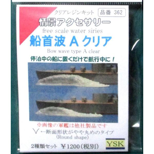 水流パーツ 船首波A クリア :YSK 未塗装キット ノンスケール 品番362