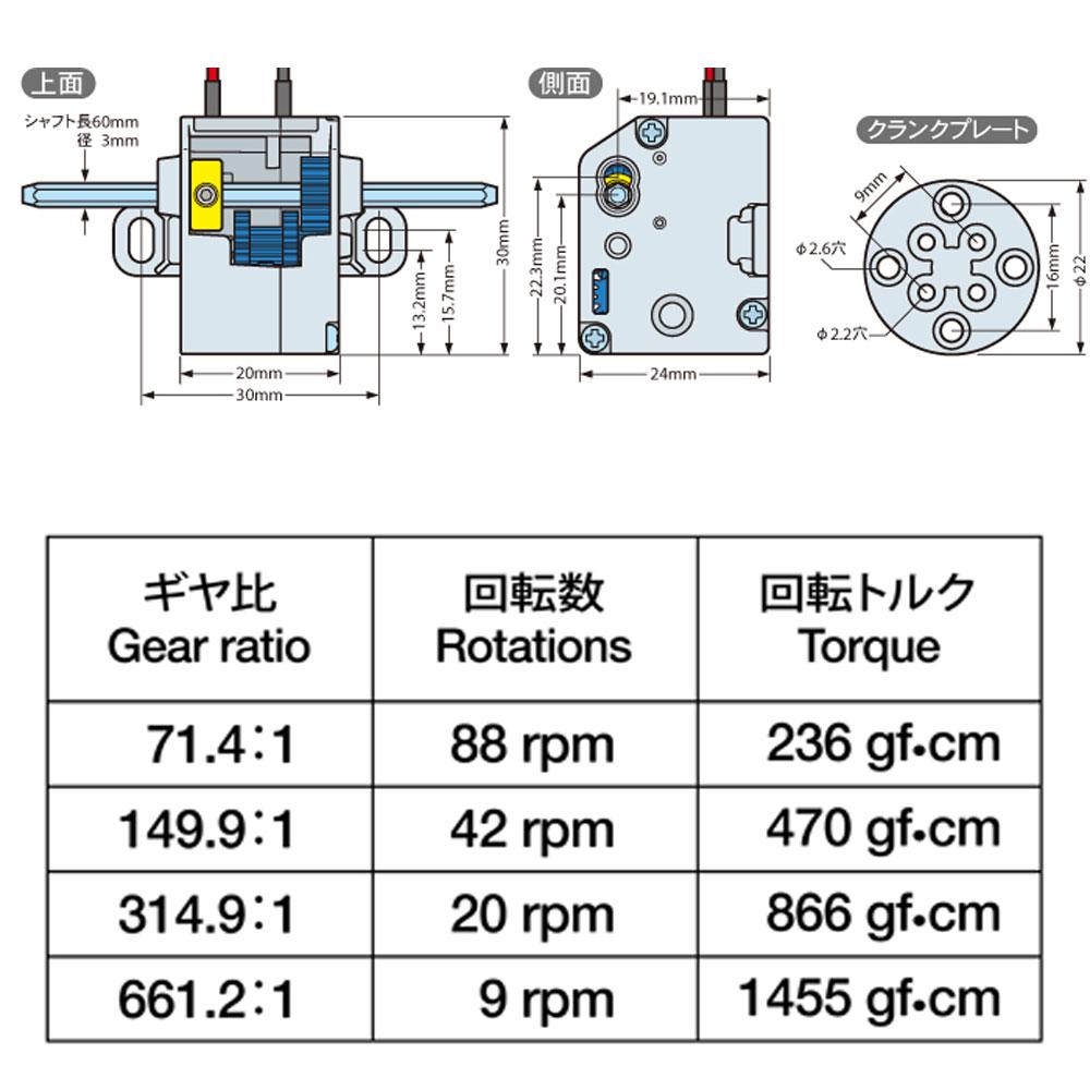 ミニモーター低速ギヤボックス (4速) :タミヤ 動力 ノンスケール 70189