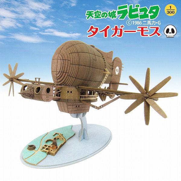 天空の城ラピュタ 【タイガーモス】 :さんけい キット 1/300スケール MK07-17