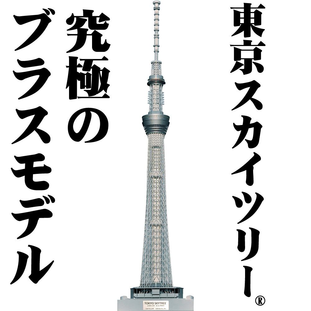 1/500 ブラスモデル 東京スカイツリー(R) :さかつう 塗装済完成品 1/500 601