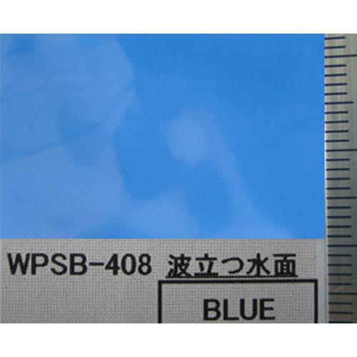 波立つ水面(ブルー)  :プラストラクト プラ材 ノンスケール WPSB-408