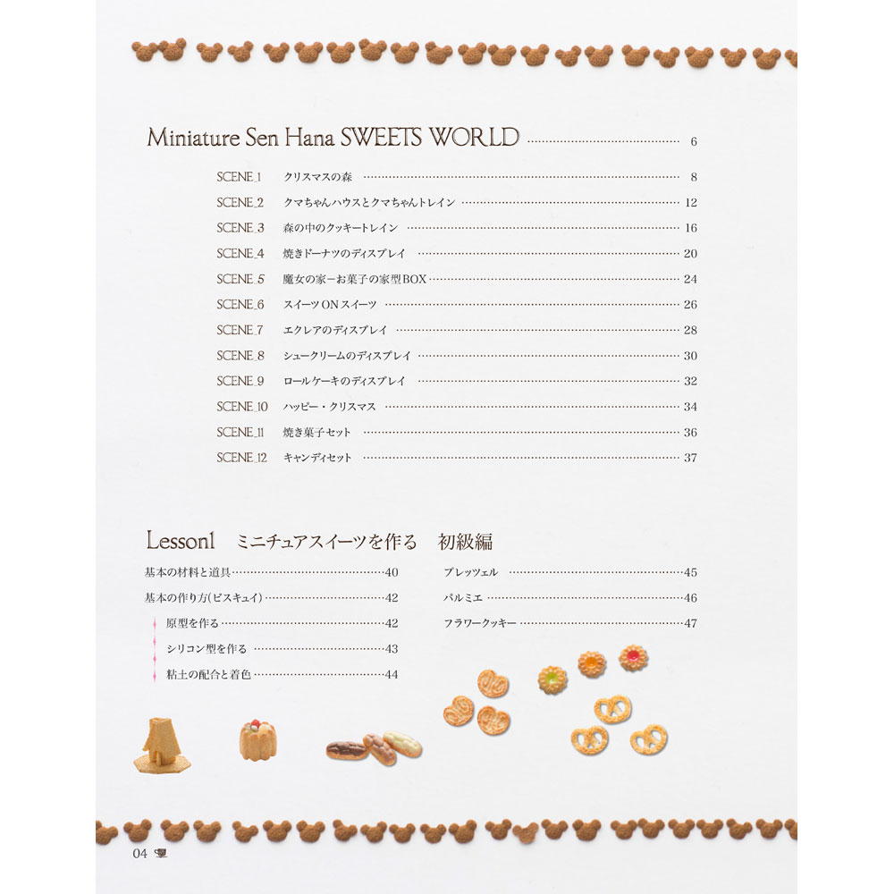 Miniature Sen Hana 粘土で作るガーリースタイルのミニチュアスイーツ さかつう限定おまけ付き 深津千恵子 :トランスワールドジャパン株式会社 (本) 978-4-86256-143-5