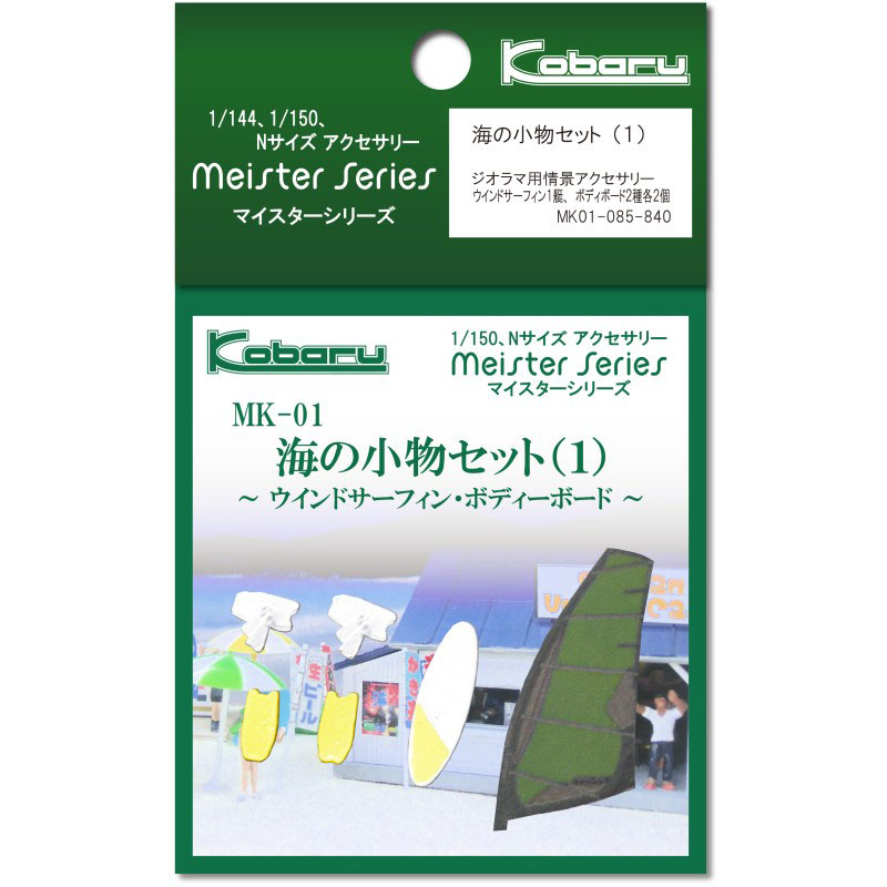 海の小物セット(1)〜ウインドサーフィン・ボディーボード〜 :こばる 未塗装キット N(1/150) MK-01