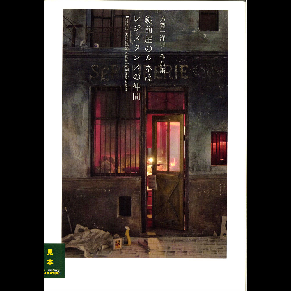 芳賀一洋作品集 錠前屋のルネはレジスタンスの仲間 :アトリエサード (本) 978-4-88375-331-4