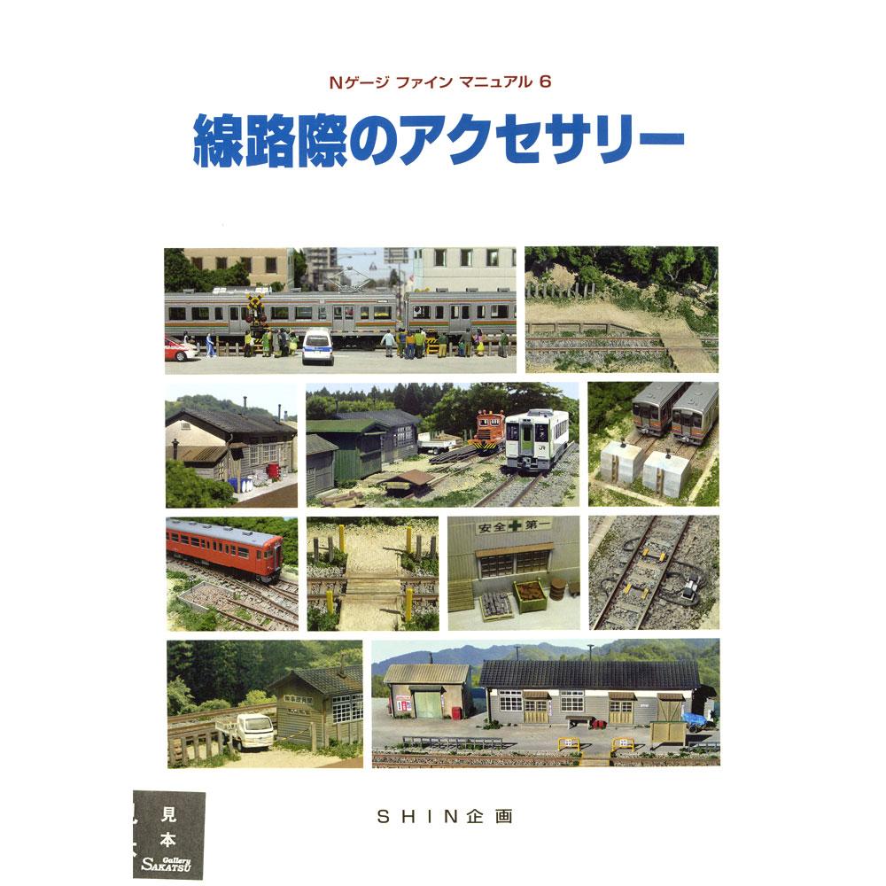 Nゲージファインマニュアル6 :SHIN企画 (本)