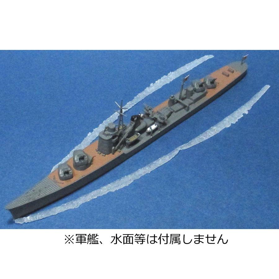 水流パーツ 航跡波A クリア :YSK 未塗装キット ノンスケール 品番372