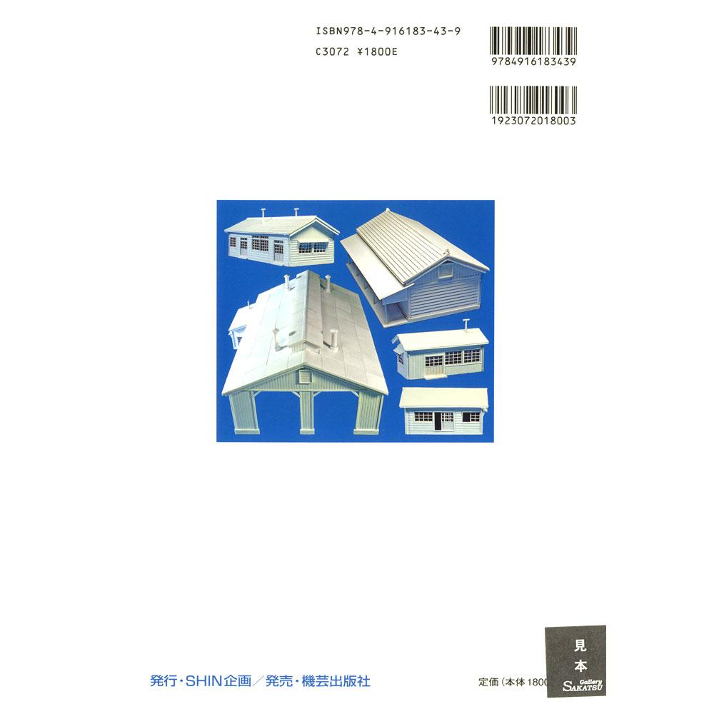 Nゲージファインマニュアル7 :SHIN企画 (本)