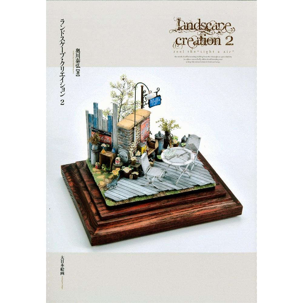 ランドスケープ・クリエイション2 :大日本絵画 (本) 978-4-499-23148-0