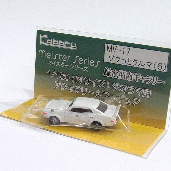 ゾクっとクルマ(6) :こばる 塗装済完成品 N(1/150) MV-17