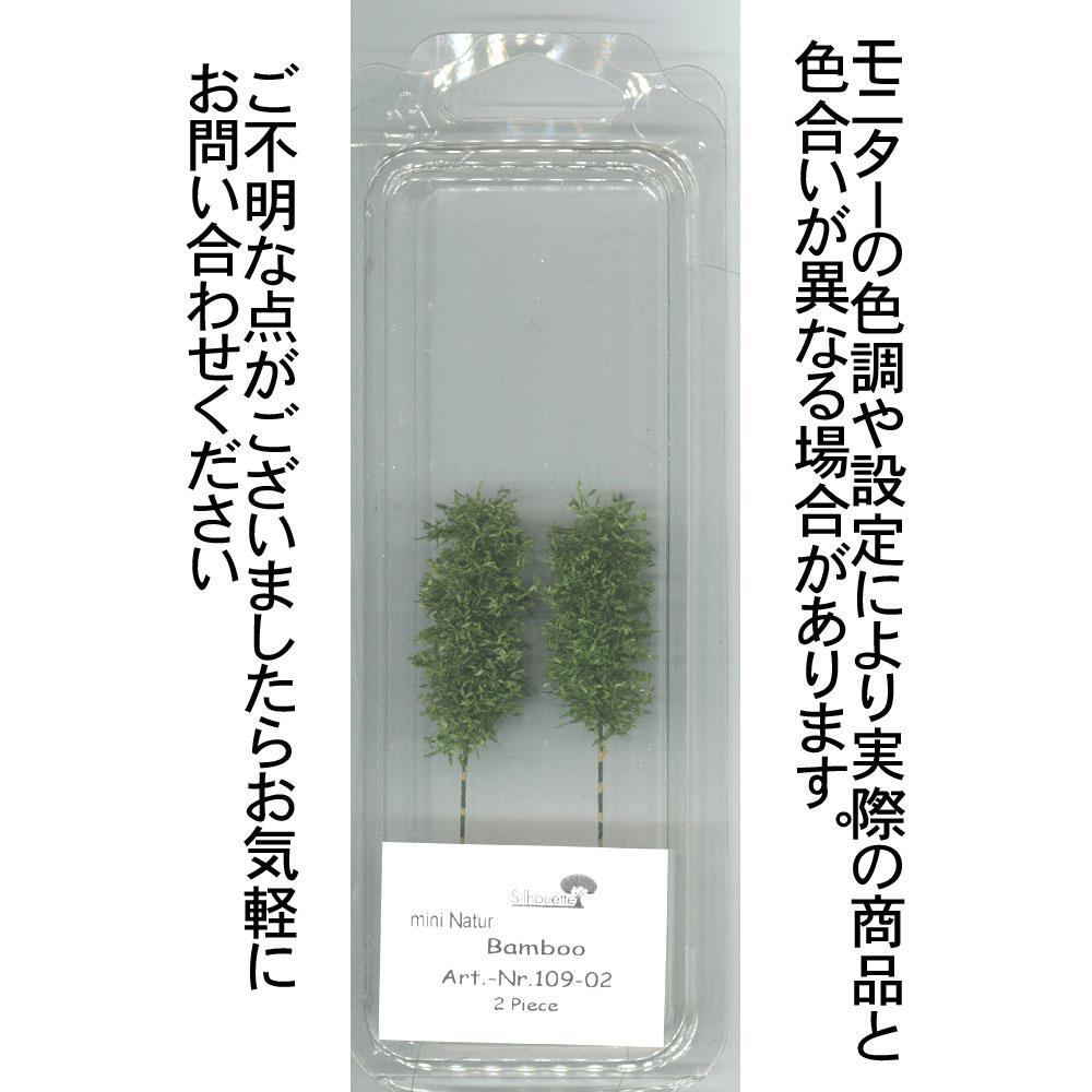竹 約6〜6.5cm :ミニネイチャー 素材 ノンスケール 109-02