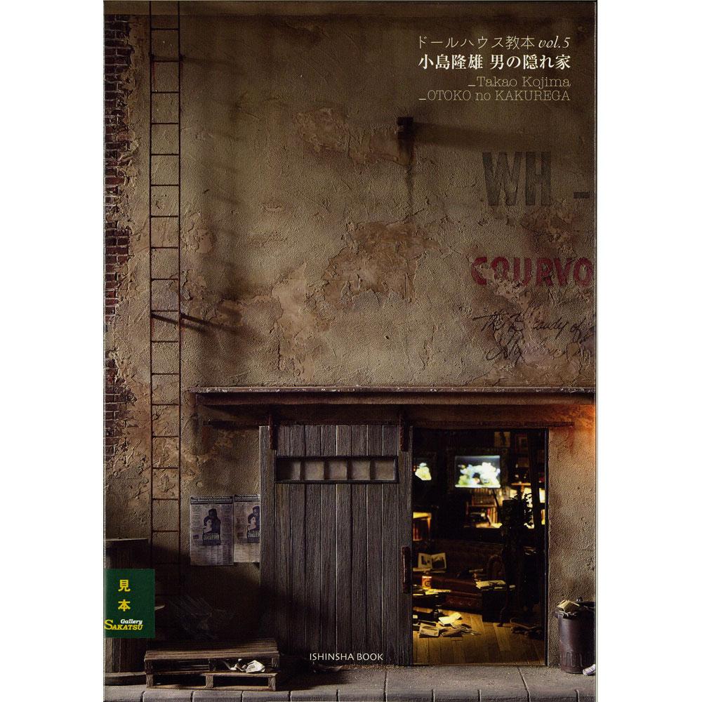 ドールハウス教本vol.5 小島隆雄 男の隠れ家 :亥辰舎 (本) 978-4-904850-76-3
