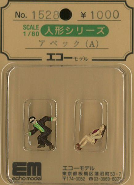 アベック(A) :エコーモデル 塗装済完成品 HO(1/80) 1528