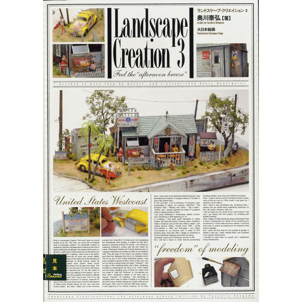 ランドスケープ・クリエイション3 :大日本絵画 (本) 978-4-499-23194-7