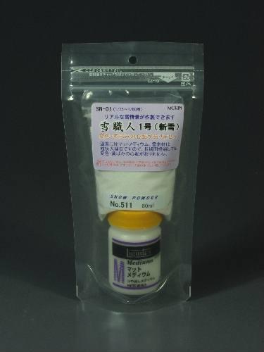 パウダー系素材 雪職人1号 新雪 :モーリン 素材 HO(1/80) SN-01