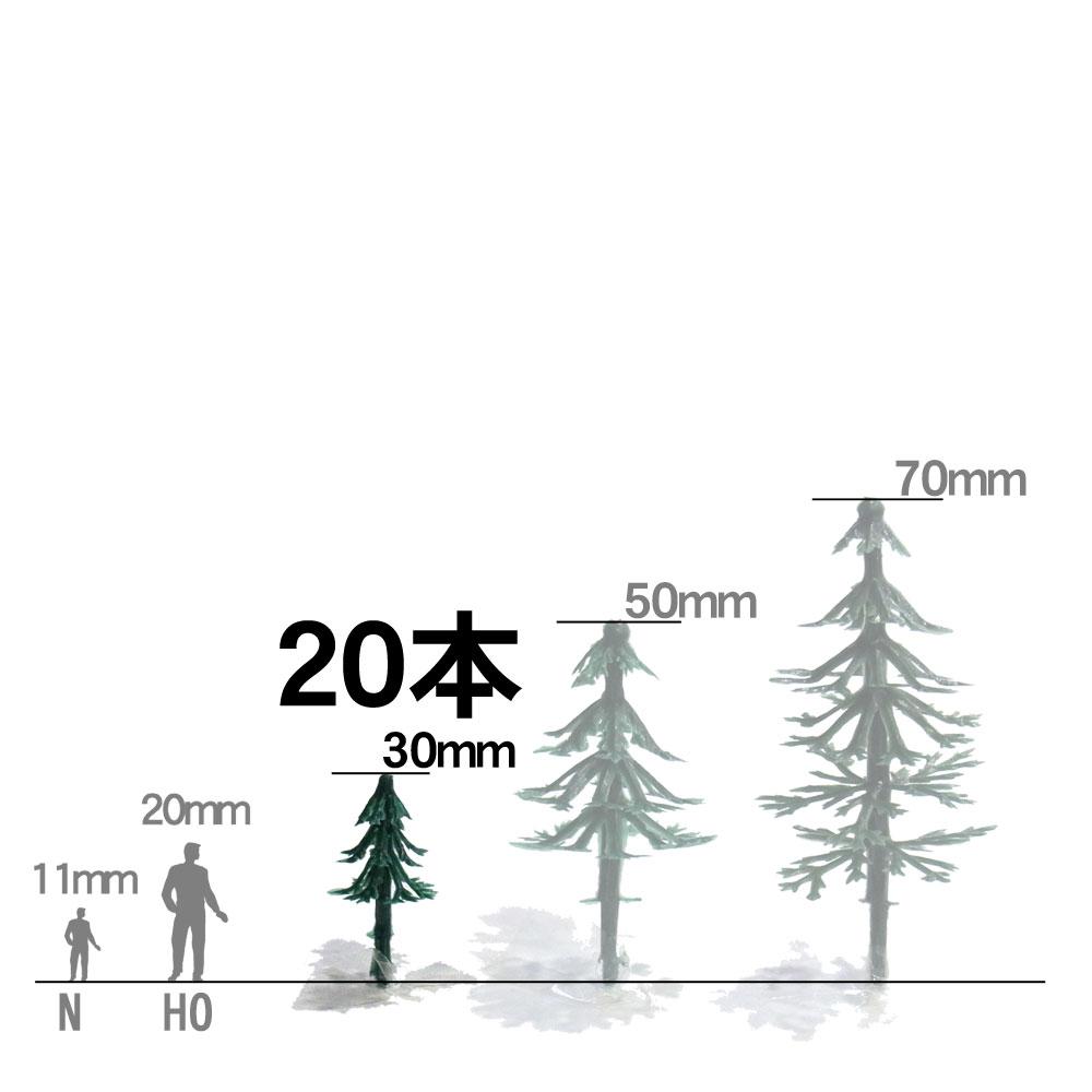 針葉樹 3cm 20本入り :さかつう 完成品 ノンスケール 7654