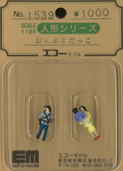 おんぶとだっこ :エコーモデル 塗装済完成品 HO(1/80) 1539
