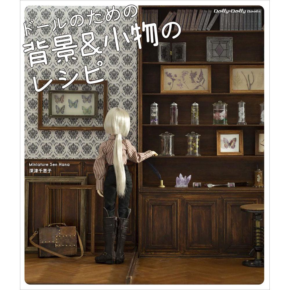 ドールのための背景&小物のレシピ Miniature Sen Hana 深津千恵子 :株式会社グラフィック社 (本)
