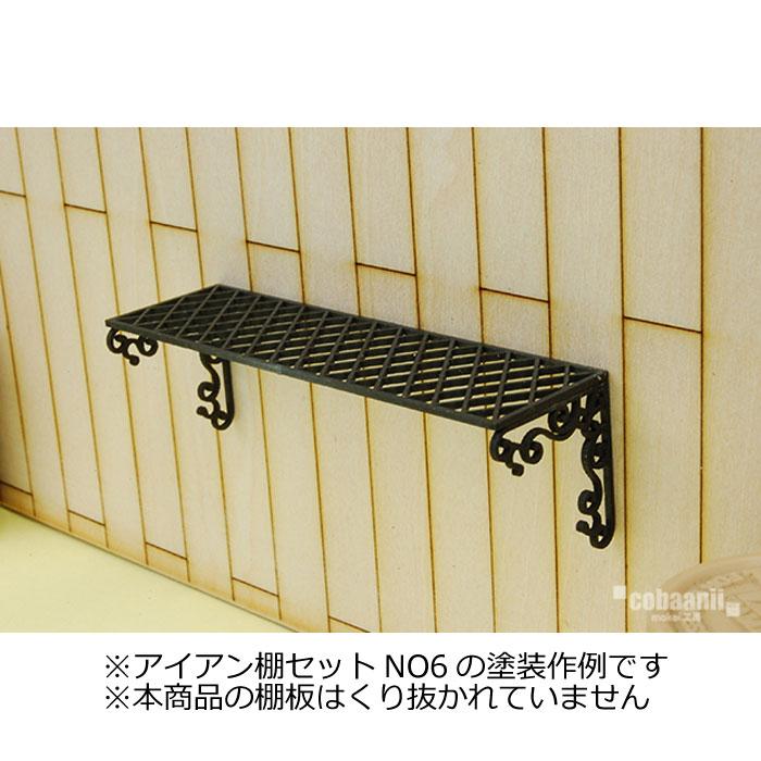 アイアン棚セット NO2 :コバーニ 未塗装キット 1/12スケール IF-009
