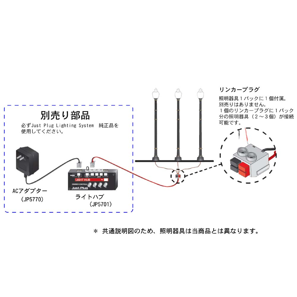 LED付き街路灯 鉄製支柱タイプ Oサイズ 2本セット JP5647 :ウッドランド 塗装済み完成品 O(1/48) Just Plug対応