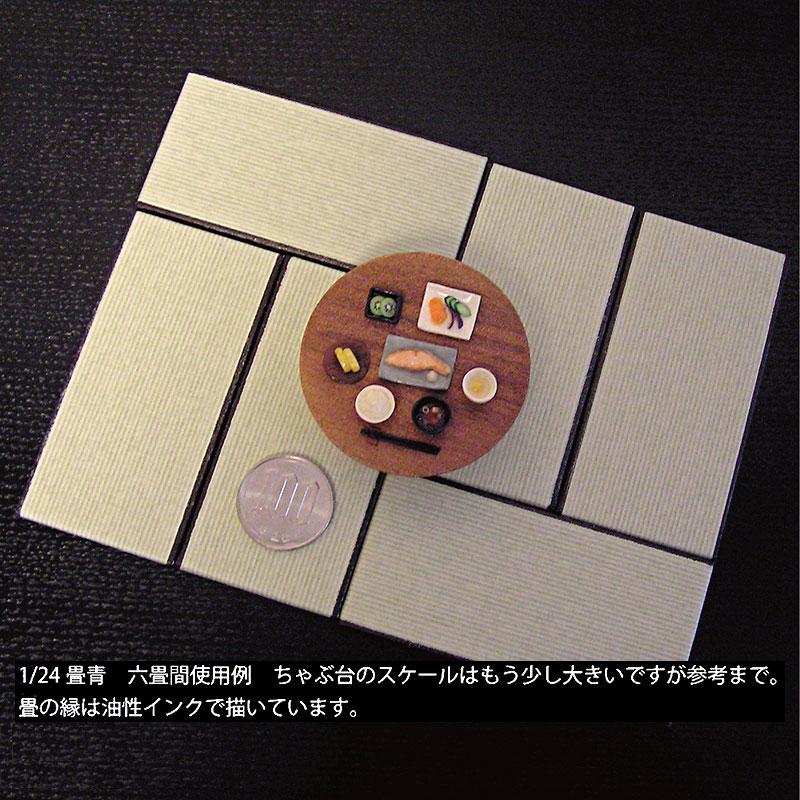 1/24スケール 畳 六畳 【青シート】 :S&Kミニチュア 素材 1/24 M-003