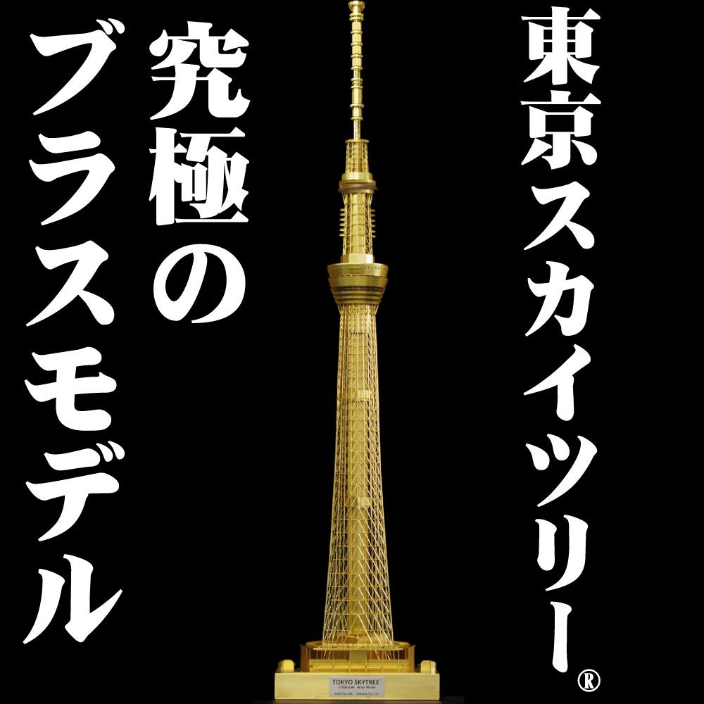 1/500 ブラスモデル 東京スカイツリー(R) クリアコーティング :さかつう 塗装済完成品 1/500 602