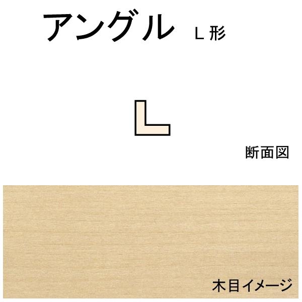 アングル(L型) 2.0 x 2.0 x 558 mm 5本入り :ノースイースタン 木材 ノンスケール 70502