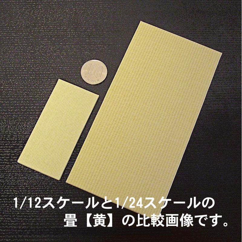 1/24スケール 畳 六畳 【黄シート】 :S&Kミニチュア 素材 1/24 M-004