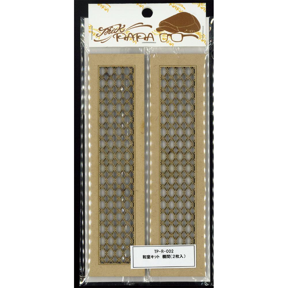 和室キット 欄間(2枚入) :クラフト工房シックパパ キット 1/12 スケール TP-R-002
