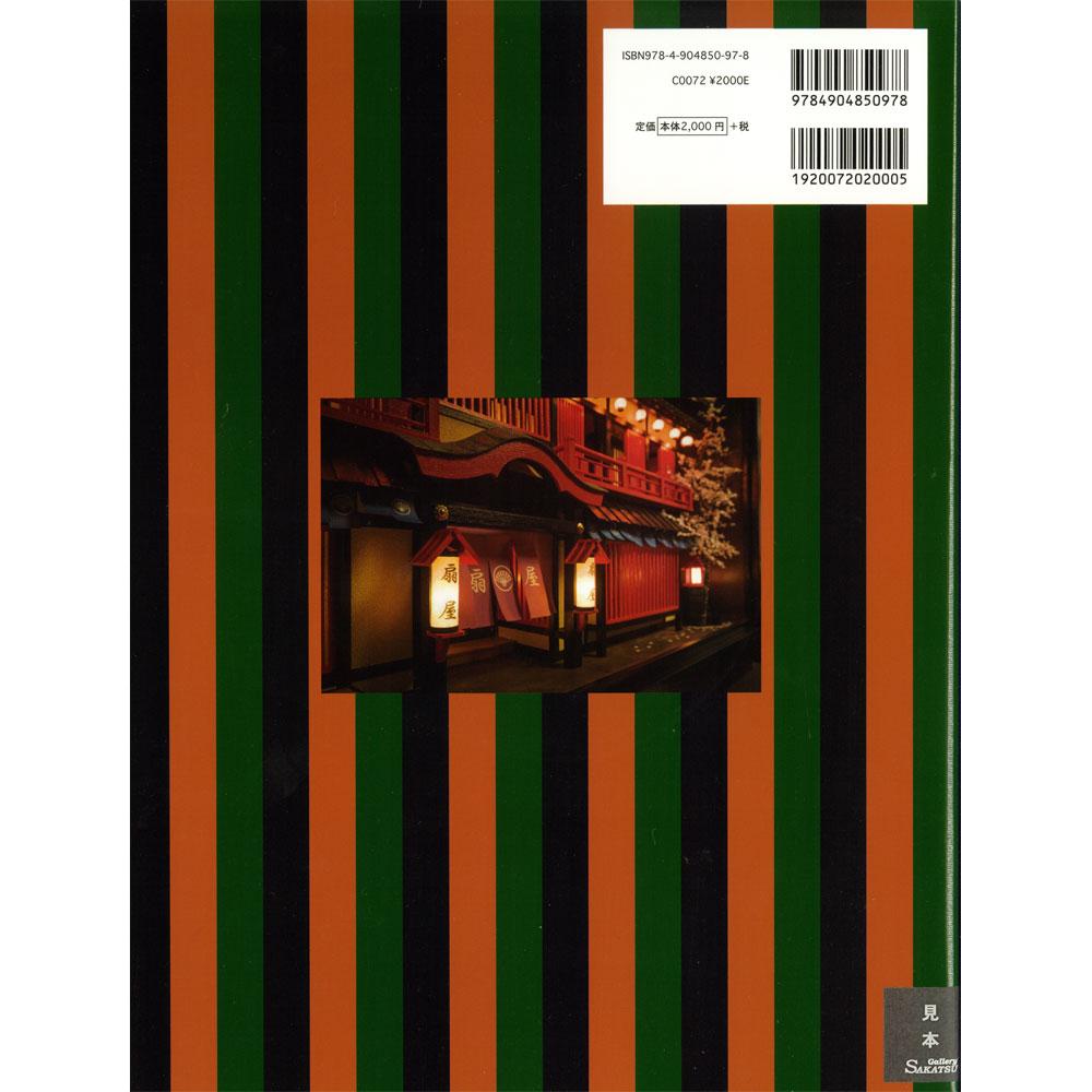 懐かしい日本のドールハウス :亥辰舎 (本) 978-4-904850-97-8