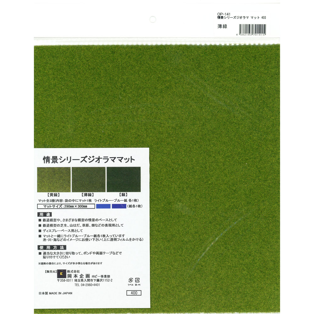 ジオラママット 薄緑 OP-141 :オオクボ 素材 OP141