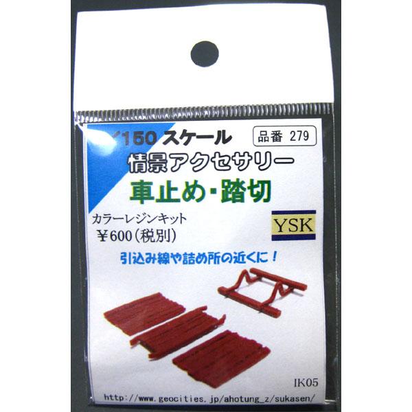 車止め・踏切 :YSK 未塗装キット N(1/150) 品番279